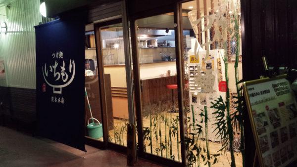 大阪府茨木市_ラーメン店_ガラス