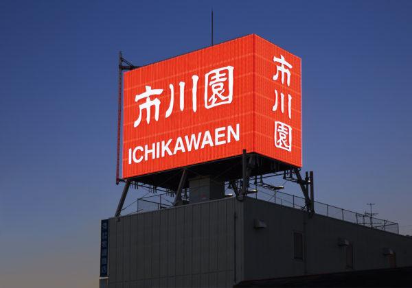 ichikawaen