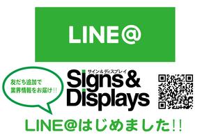 本日より「編集部が選ぶ業界ニュース」をLINE@で配信します!