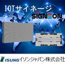 〈2020.5.29〉イソンジャパン株式会社、HPリニューアルのお知らせ