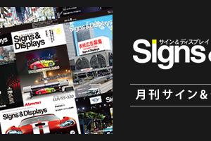 屋外広告、交通広告に特化した業界専門Webマガジンがいよいよリリース!!
