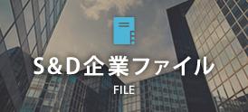 S&D企業ファイル