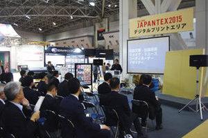 JAPANTEX2015(デジタルプリントエリア)