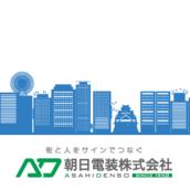 朝日電装株式会社