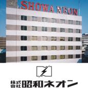 株式会社昭和ネオン