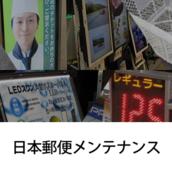 日本郵便メンテナンス株式会社