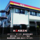 株式会社発研セイコー