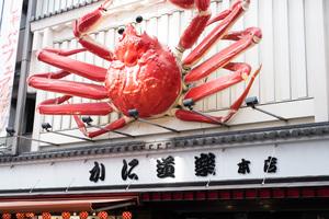 面白い飲食店のサイン – 大阪編
