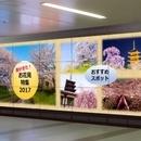 阪急電鉄、西宮北口駅に70V型マルチディスプレイを設置