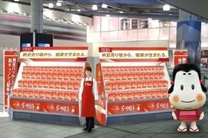 """おかめ納豆から「すごい納豆S-903」発売を記念し、より多くの人に健康を届けるため""""BOXティッシュ""""のサンプリングイベント開催"""