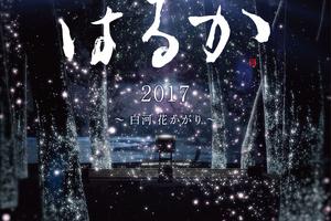 福島・東北復興イベント「はるか」 2017年も白河市にて開催、3月3日より予約開始