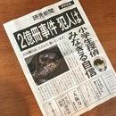 2億冊事件!? 読売新聞で名探偵コナンのPR