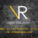 Japan VR Summit Nagoya 2017
