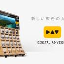 〈2017.6.20〉琉球インタラクティブ、沖縄の新たな交通広告 「デジタルアドビジョン」を展開