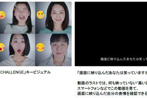 〈2017.6.12〉10~50代の女性が挑戦!モニターに映し出された絵文字と同じ表情を出せるのか『資生堂 表情プロジェクト』 Web動画「EMOJI-GAO CHALLENGE」が50万回再生突破!