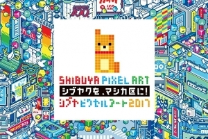 〈2017.7.28〉SHIBUYA PIXEL ARTにVRピクセルアート「Makebox」が出展