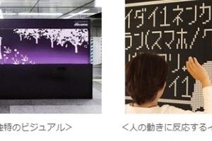 〈2017.7.19〉交通広告では日本初!ドット型屋外広告「ドコモの学割Flip-Dot」がデジタルサイネージアワード2017を受賞