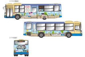 〈2017.7.21〉創立90周年記念ラッピングバスを運行開始
