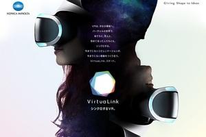 〈2017.7.21〉注目の新感覚エンターテインメント「VirtuaLink」が7月24日オープン