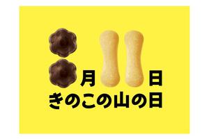 〈2017.7.27〉明治と東京都がタッグ、8月11日「きのこの山の日」にイベント開催