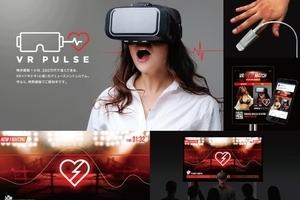 〈2017.10.11〉VR+ドキドキ(心拍)のアミューズメントシステム『VR PULSE』