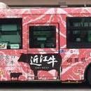 〈2017.10.17〉近江牛のラッピングバス登場