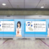 〈2017.10.30〉JR名古屋駅にバーチャルアナウンサー「沢村碧」登場