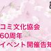 マスコミ文化協会 創立60周年 記念イベント開催決定!!