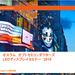 「オスラム オプトセミコンダクターズ LEDディスプレイセミナー2018」申込受付中!!