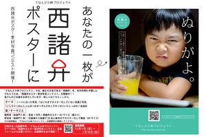〈2018.1.9〉てなんど小林プロジェクトの「西諸弁ポスター」 素材写真の募集締め切り迫る!