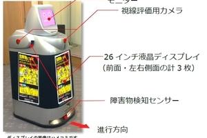 〈2018.1.14〉成田国際空港にて自律走行サイネージロボットの有効性検証を実施!