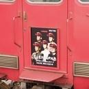 〈2018.1.16〉メ~テレ制作「名古屋行き最終列車2018」のPRで名古屋鉄道に全9種類の系統板が掲出