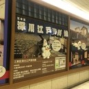 〈2018.2.18〉深川江戸資料館の看板