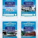 〈2018.2.23〉大津線4駅の駅名変更を記念した 乗車券やオリジナルグッズを発売