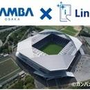 〈2018.2.21〉パナソニックスタジアム吹田で光IDソリューションを活用した新たな情報配信サービス開始