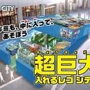 〈2018.4.23〉実物の約11,000倍超え! 日本最大のレゴ®シティ「超巨大 入れるレゴシティ」が二子玉川ライズに4日間限定で出現