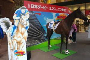 〈2018.5.23〉日本ダービーとキャプテン翼がコラボ