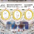 """〈2018.5.9〉メトロ車内に日本一有名な家政婦猫""""猫村さん""""が登場!"""