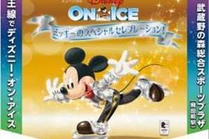 〈2018.5.28〉ディズニー・オン・アイス東京公演を記念してスタンプラリーの実施とヘッドマーク付電車を運行!!