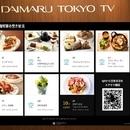 〈2018.8.14〉大丸東京店、AI導入で待ち時間をスムーズに