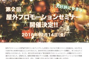 月刊サイン&ディスプレイ主催「第2回屋外広告プロモーションセミナー」開催決定!!!