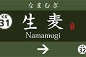 〈2018.11.13〉京急創立120周年記念「KEIKYU×KIRIN  キリン生茶を買って旅に出よう!キャンペーン」開催