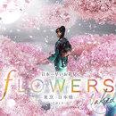 〈2018.12.13〉ネイキッドの日本一早いお花見「FLOWERS BY NAKED 2019 ー東京・日本橋ー」開催