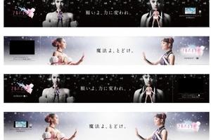 〈2019.1.23〉ザギトワ「まどか」&メドベージェワ「ほむら」が、東京メトロ丸ノ内線新宿駅メトロプロムナードを広告ジャック!
