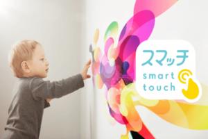 〈2019.1.10〉ワントゥーテン、壁や床をタッチ画面化できる「スマッチ(Smart Touch System)」コンテンツ第2弾販売開始