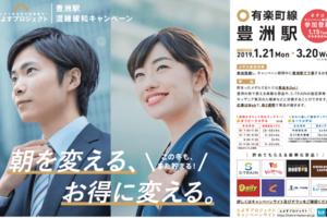 〈2019.1.15〉豊洲駅における混雑緩和キャンペーン「とよすプロジェクト」を冬季も実施!