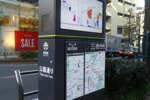〈2019.1.15〉渋谷区「公園通り」周辺で配電地上機器を活用したデジタルサイネージサービスの共同実証実験を開始
