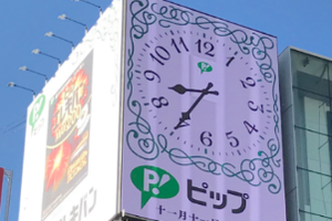 〈2019.1.11〉大阪・道頓堀のピップ時計台、名称を「ピップタックTM」に決定