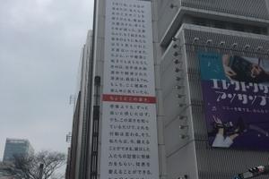 〈2019.3.4〉東日本大震災で発生した16.7mの津波の高さを知る巨大広告を、渋谷スクランブル交差点に掲出。
