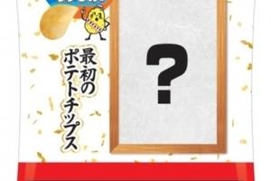 〈2019.4.1〉「新元号最初のポテトチップス うすしお味」5月1日(水)全国のローソン店舗で発売